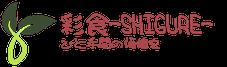 彩食-SHIGURE-